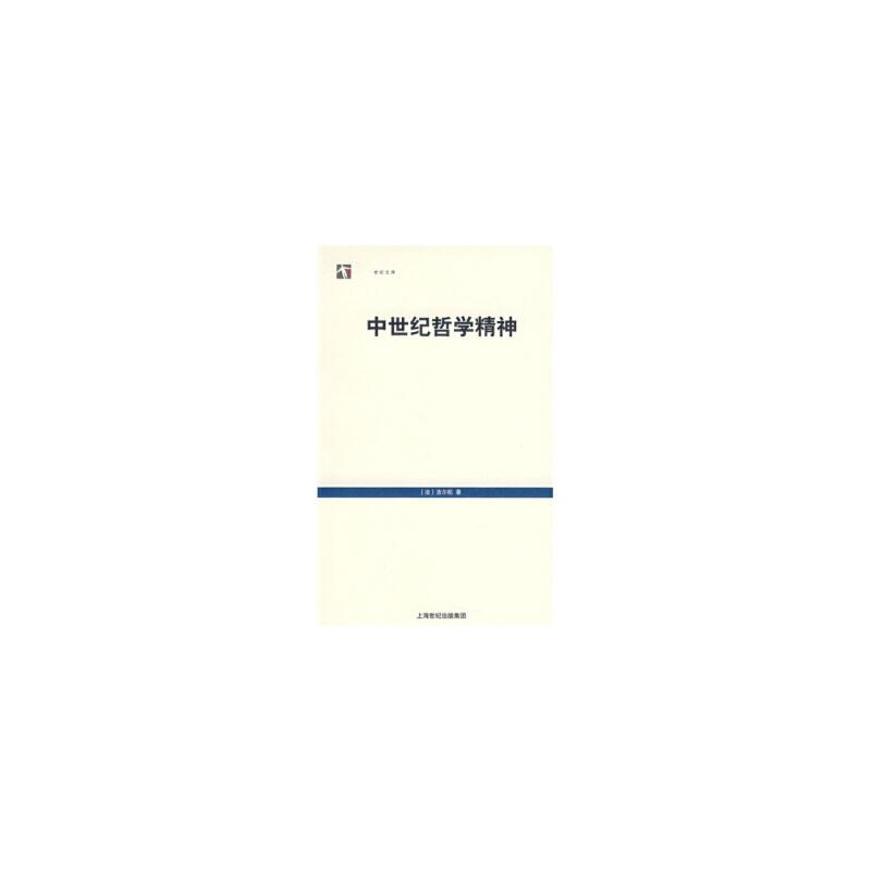 【旧书二手书9成新】中世纪哲学精神 [法] 吉尔松(Gilson E.),沈清松 9787208079632 上海人民出版社 【保证正版,全店免运费,送运费险,绝版图书,部分书籍售价高于定价】