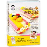 妈妈手工坊健康无添加的酥软蛋糕 王森 青岛出版社 9787543698543 新华书店 正版保障