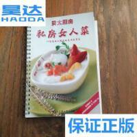 [二手旧书9成新]私房女人菜:60道为女人精选的美味家常菜 /巴萨?