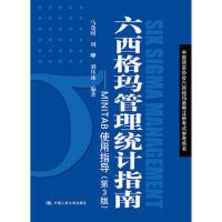 六西格玛管理统计指南,马逢时 等 编著 著作,中国人民大学出版社,9787300256641【正版保证 放心购】