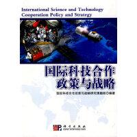 国际科技合作政策与战略