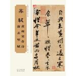 中国经典书画丛书・苏轼黄州寒食诗、前赤壁赋