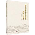 【按需印刷】-城市历史文化资源保护与利用