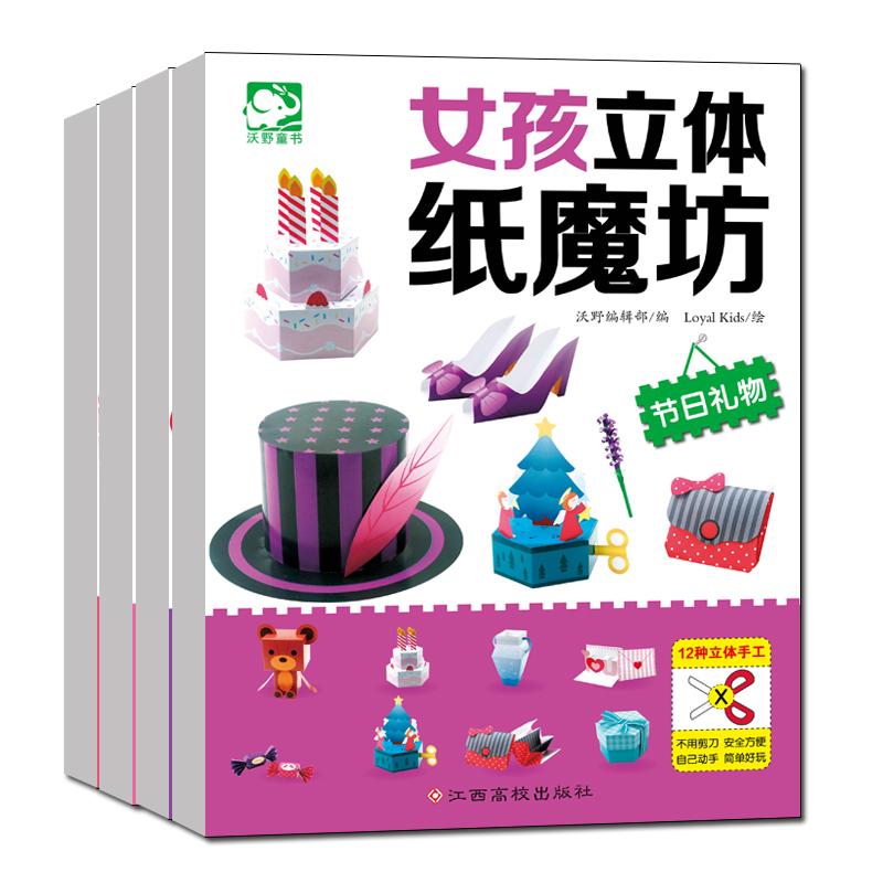 女孩立体纸魔坊(套装共4册) 每本12种立体手工  全书超过48个小作品 不用剪刀  立体方便  自己动手  简单好玩