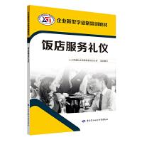 饭店服务礼仪――企业新型学徒制培训教材