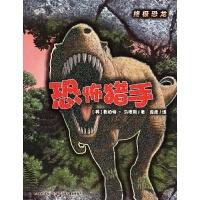 恐怖猎手(***恐龙)儿童少儿科普读物 假期读本 科学科普知识