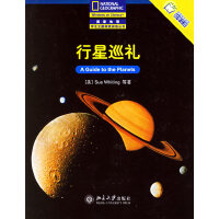 行星巡礼――国家地理学生主题阅读训练丛书・中文版