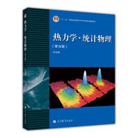 【正版二手书9成新左右】:热力学 统计物理(第5版 汪志诚 高等教育出版社