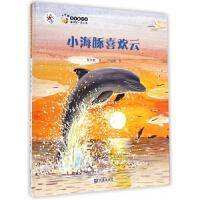 小海豚喜欢云(精)/保冬妮绘本海洋馆