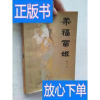 [二手旧书9成新]柔福帝姬 /董千里 著 中国友谊出版公司