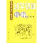 幼学琼林精解(下册) 程登吉 人民文学出版社 9787020066391