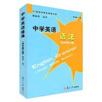中学英语语法(初中第三版)(21世纪中学生英语文库)
