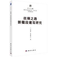 丝绸之路新疆段建筑研究