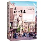 去,另一种生活:北欧、西欧壮游记(一部行走的欧洲百科全书)
