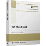 国之重器出版工程 5G技术与标准