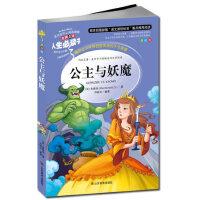 儿童书籍 人生必读书 公主与妖魔 世界经典童话故事 小学生课外阅读 青少年版 彩图插画平装