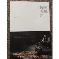 【二手旧书9成新】《吴疆说普洱》 吴疆 著 / 云南美术出版社