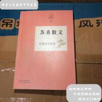【二手旧书9成新】外婆的旱烟管――苏青散文 /苏青 浙江文艺出版