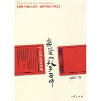 亲爱的孔子老师 吴甘霖 作家出版社 9787506345422