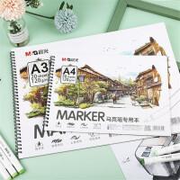 晨光文具马克笔专用纸A4手绘动漫绘画笔A3素描本学生用马克笔专用绘画本绘画涂鸦图画本空白画纸
