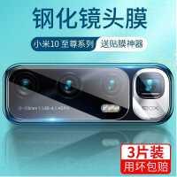 小米10至尊纪念版镜头膜10pro手机后摄像头膜redmi全包青春版K30i后置相机保护5G红米K30Pro镜头玻璃钢化