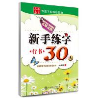 华夏万卷 钢笔字帖:新手练字30天 行书 田英章