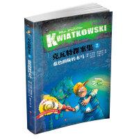 克瓦特探案集2:蓝色的旋转木马
