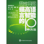 提高语言智能的10种方法(思维导图系列)