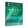 【正版二手书9成新左右】结构力学教程2:专题教程(第3版 包世华 等 高等教育出版社