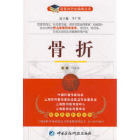 【二手书8成新】骨折 马金忠 中国医药科技出版社