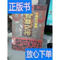 [二手旧书9成新]中国古代将帅智慧之光【柒】 /王中兴,陈朝鲜编?