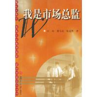 我是市场总监,江山,复旦大学出版社,9787309031751【正版书 放心购】