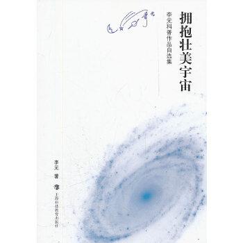 拥抱壮美宇宙——李园科普作品自选集读懂这本书,了解引力波
