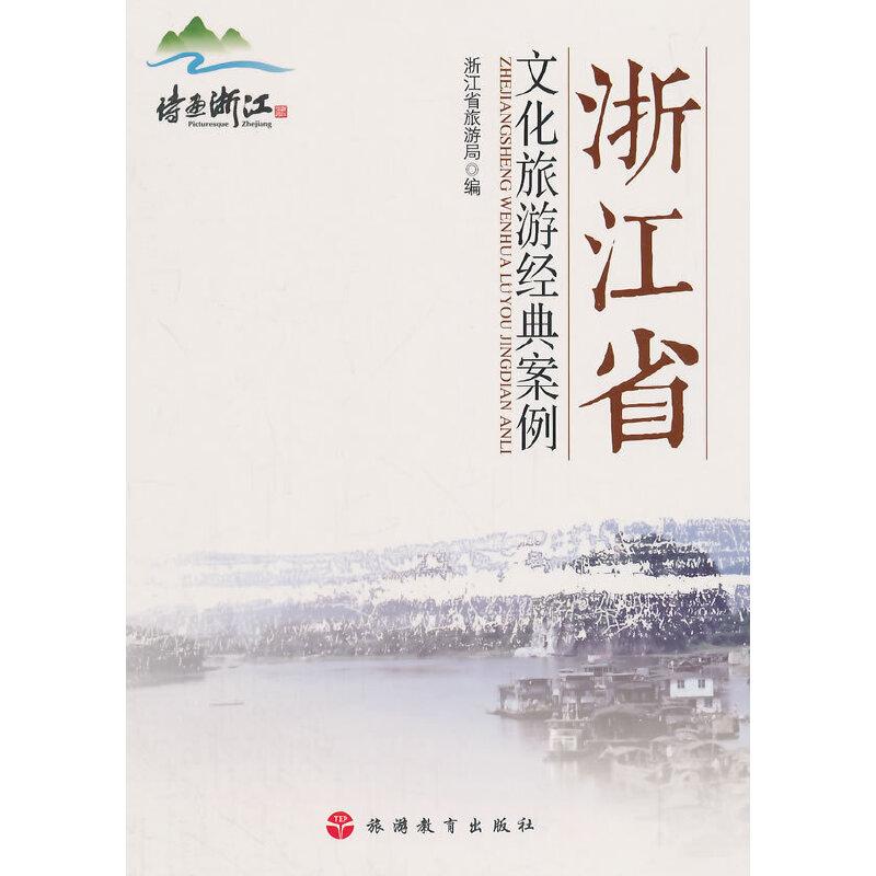 浙江省文化旅游经典案例
