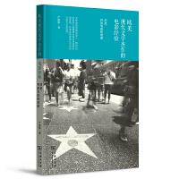 欧美现代文学杰作的电影经验――对抗、开放与欲的向度