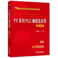 【正版二手书9成新左右】FX系列PLC编程及应用 第2版 廖常初 机械工业出版社
