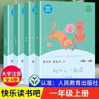 和大人一起读共4册快乐读书吧一年级上册书目人民教育出版社2021版