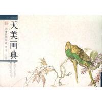 天美画典 刘奎龄扇面选 花鸟 人物 刘奎龄 天津人民美术出版社 9787530571019