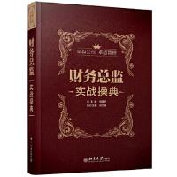 财务总监实战操典 程爱学,徐文锋 北京大学出版社 9787301216323