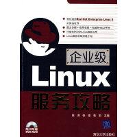 企业级Linux服务攻略(配光盘)