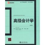 会计学精选教材.英文改编版―高级会计学(第9版)