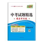 天利38套 重庆专版 中考试题精选 2020中考必备--道德与法治
