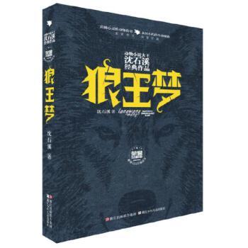 动物小说大王沈石溪经典作品·荣誉珍藏版:狼王梦【精装】