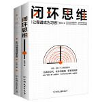 火爆网络的思维方式变革书2册套装