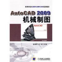 AUTO CAD2009机械制图, 管殿柱,张轩 主编 著作,机械工业出版社【正版保证 放心购】