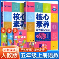 X核心素养天天练五年级上册语文数学人教版2021秋