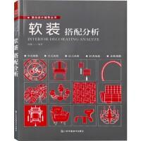 软装搭配分析 5中主流风格软装搭配指导 中式日式法式轻奢北欧风格软装设计书籍