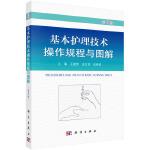基本护理技术操作规程与图解(第3版)