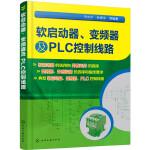 软启动器、变频器及PLC控制线路