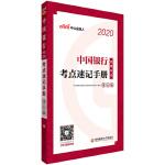 中国银行招聘考试用书 中公2020中国银行招聘考试考点速记手册